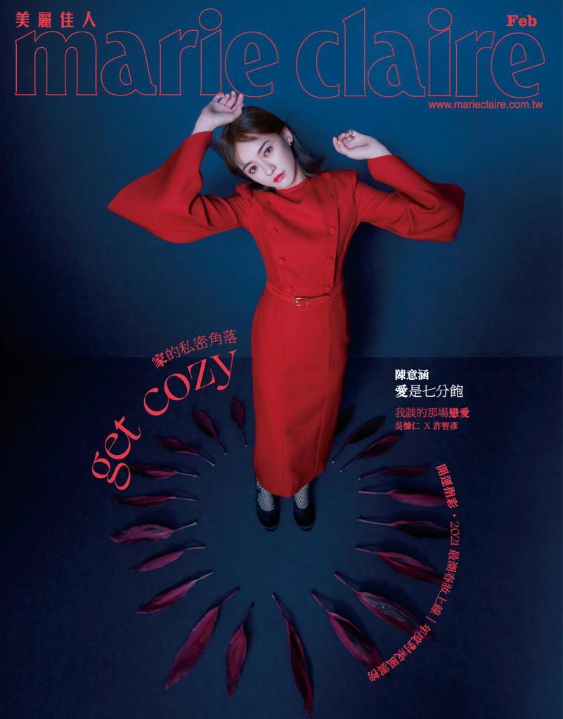 Marie Claire 美麗佳人國際中文版 - 二月 2021