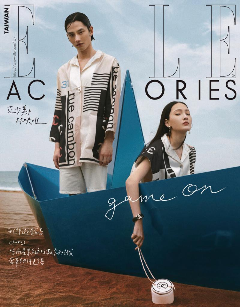 Elle Accessories Taiwan - 四月 2021