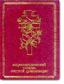 Платонов О.А., «Святая Русь: Энциклопедический словарь русской цивилизации»