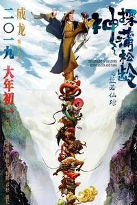 The Knight of Shadows: Between Yin and Yang (2019)