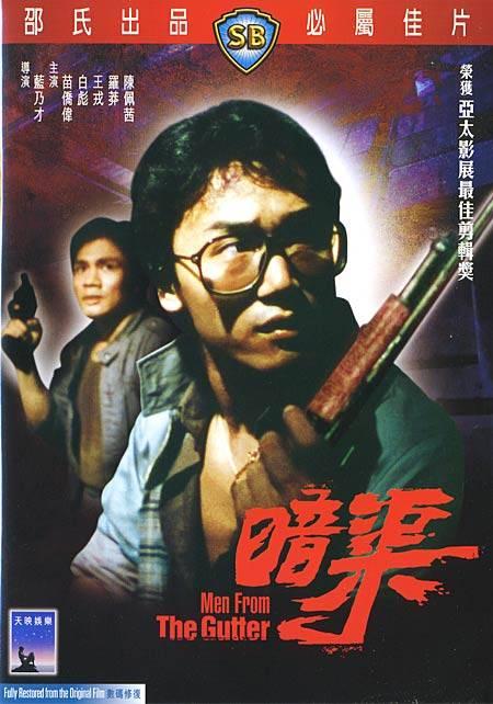 An qu / Men From the Gutter (1983)
