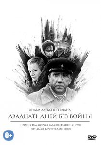 Twenty Days Without War / Dvadtsat dney bez voyny / Двадцать дней без войны (1976)