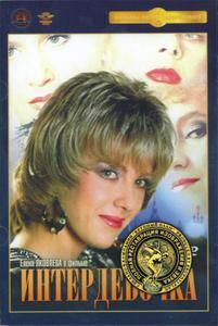 Intergirl (1989) Interdevochka