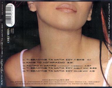 Kaiti Garbi - 18 Album - 7-12