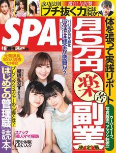 Weekly SPA! - 10 4月 2019