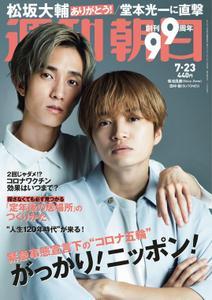 週刊朝日 Weekly Asahi – 12 7月 2021