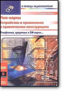 Патрик Гелль, «Чип-карты. Устройство и применение в практических конструкциях»