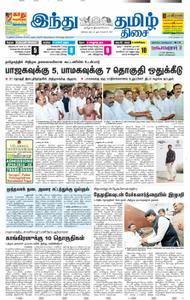 The Hindu Tamil - பிப்ரவரி 20, 2019