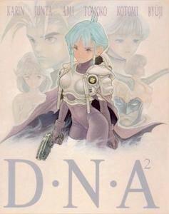 DNA2: Dokoka de Nakushita Aitsu no Aitsu  (1994-1995) [3 DVD]