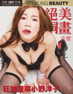 Usexy Special Edition 尤物特集 - 17 一月 2020