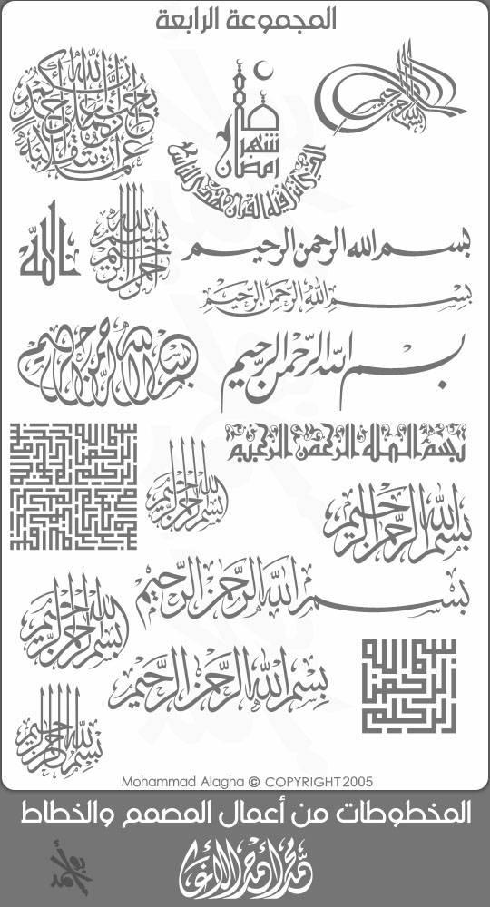[GFX] AGA Arabic Phrases(Custom Shapes for Photoshop)
