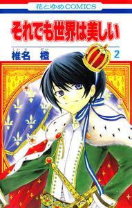 Soredemo Sekai wa Utsukushii 1-2