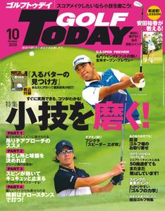 Golf Today Japan - 9月 2020