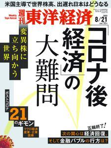 Weekly Toyo Keizai 週刊東洋経済 - 16 8月 2021