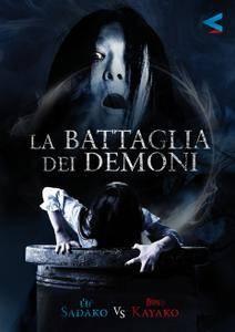 La battaglia dei demoni (2016)