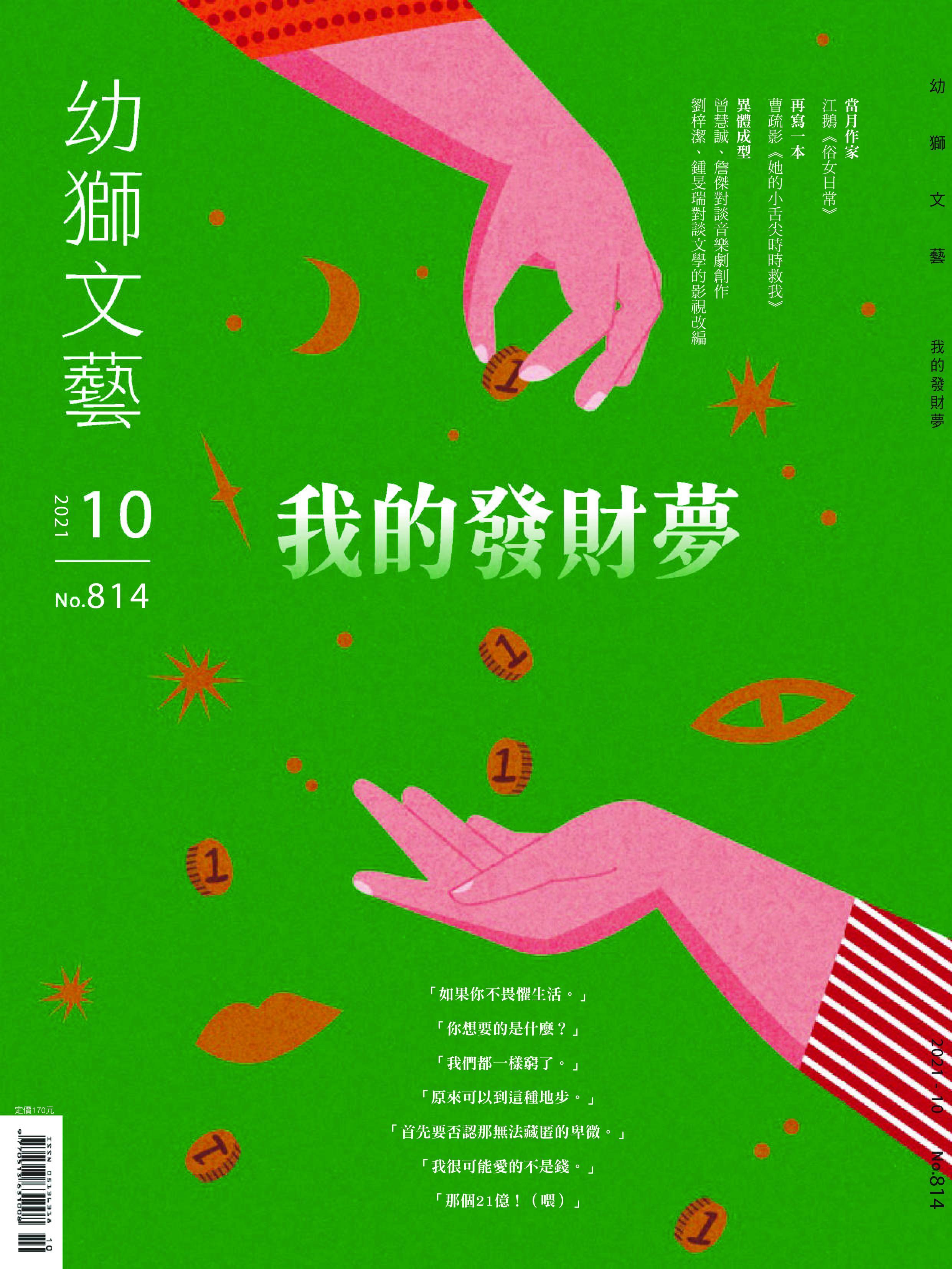 Youth literary Monthly 幼獅文藝 - 九月 2021