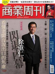 Business Weekly 商業周刊 - 10 七月 2017