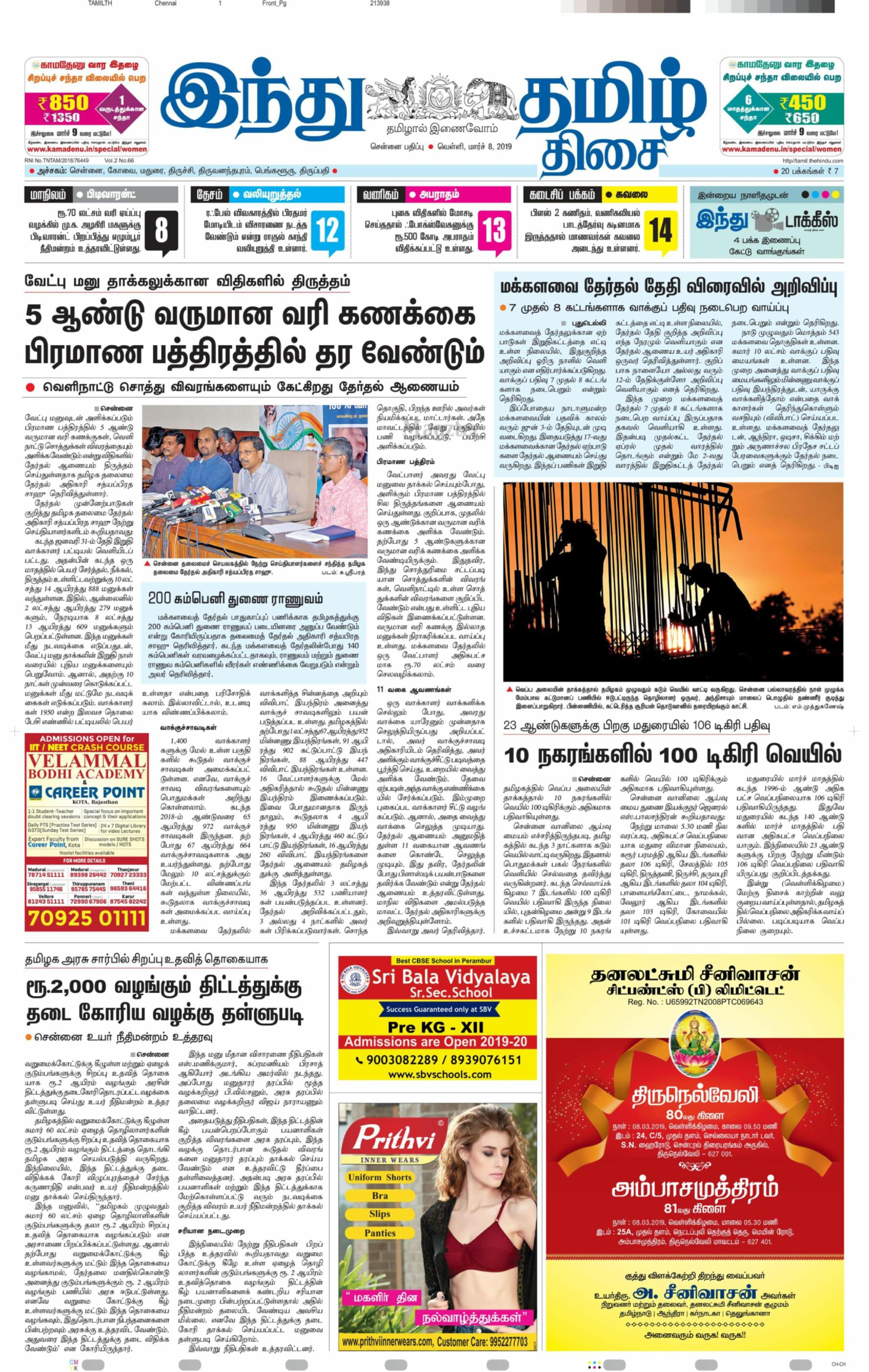The Hindu Tamil - மார்ச் 08, 2019