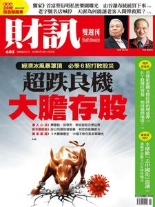 Wealth Magazine 財訊雙週刊 - 16 四月 2020