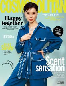 Cosmopolitan Korea - 2월 2020