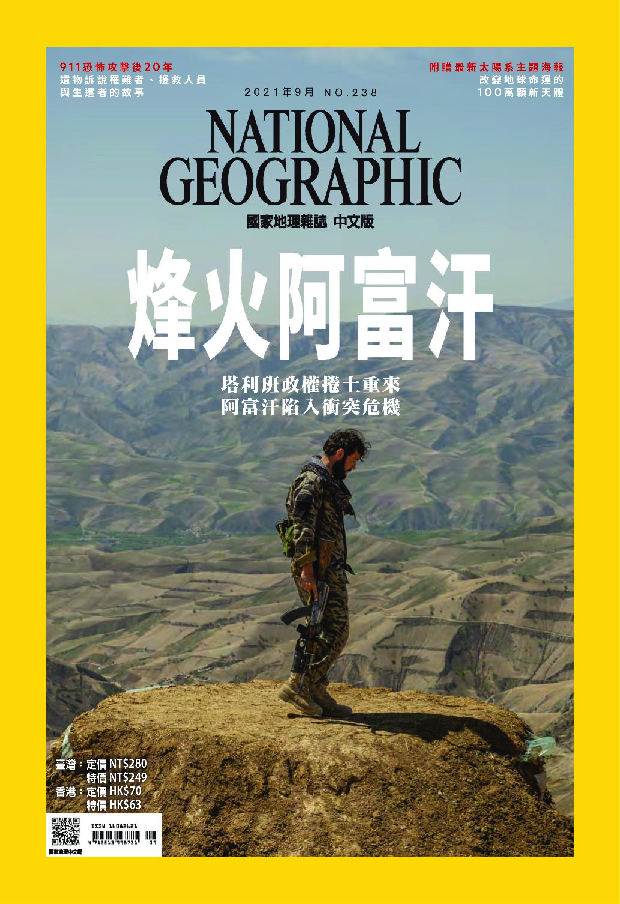 National Geographic Taiwan 國家地理雜誌中文版 - 九月 2021