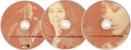 Ofra Haza - Greatest Hits: Volume 2 (2004) 3 CD Set [Re-Up]