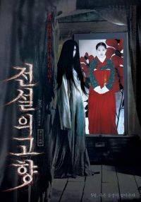 KoreanMovie - Evil Twin (2007)