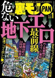 裏モノJAPAN – 11月 2019