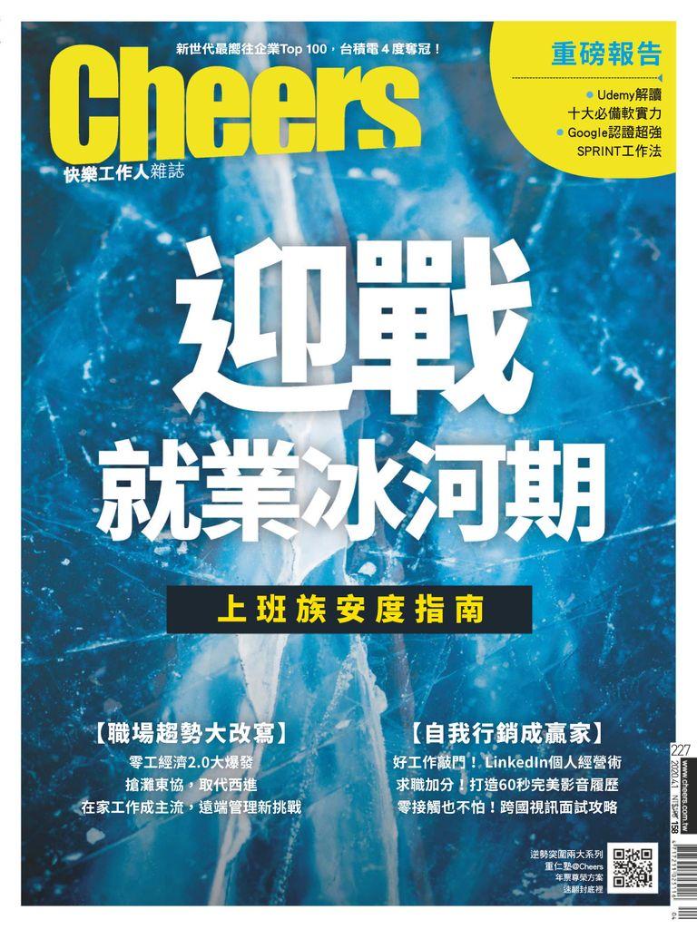 Cheers Magazine 快樂工作人 - 四月 2020