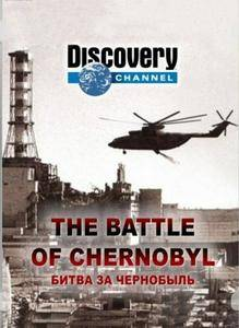 Discovery Channel - The Battle of Chernobyl / Битва за Чернобыль (2006) [Repost]