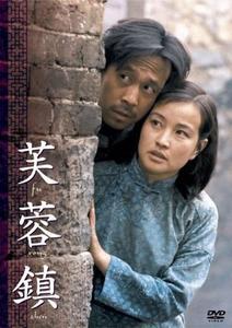 Hibiscus Town (1986) Fu rong zhen