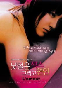 L'amant (2004)