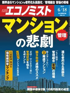 Weekly Economist 週刊エコノミスト – 10 6月 2019