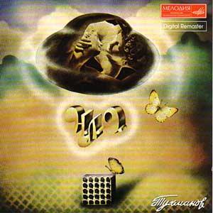 Москва - Нло (1982)