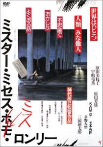 Mister, Missus, Miss Lonely (1980) Misuta, Misesu, Misu Ronri