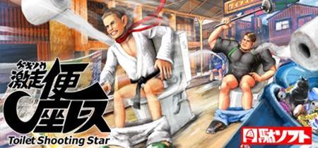 Gekisou! Benza Race -Toilet Shooting Star (2019)