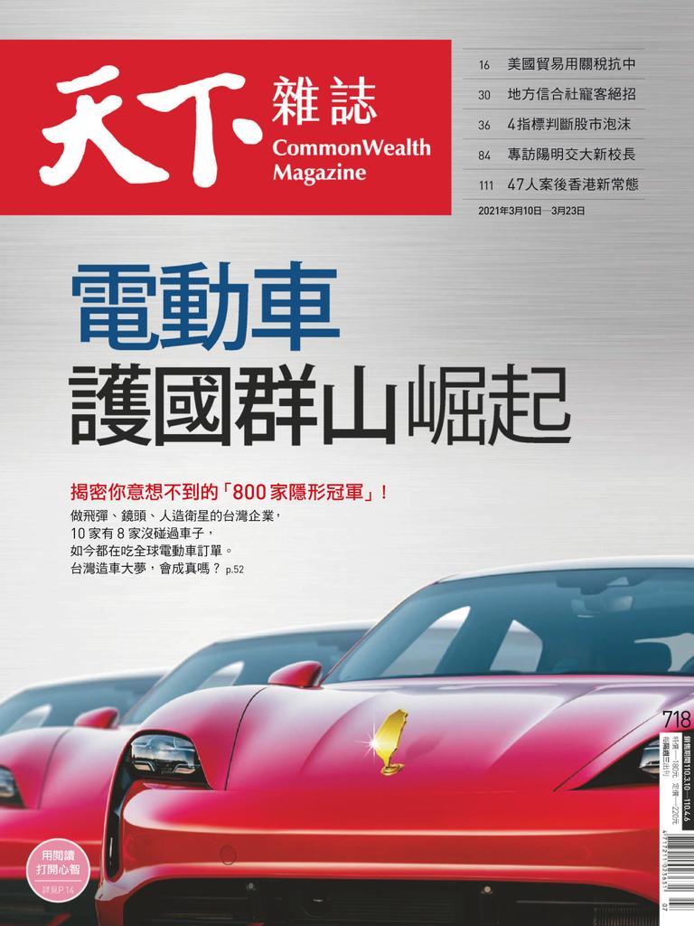 CommonWealth Magazine 天下雜誌 - 三月 10, 2021