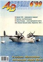 Авиация и время №6 (ноябрь-декабрь) 1999г.