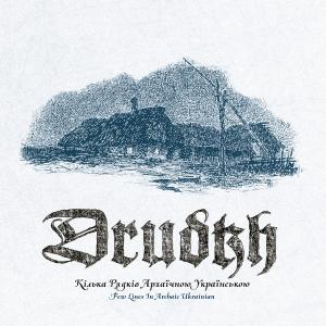 Drudkh - A Few Lines On Archaic Ukrainian (2019)
