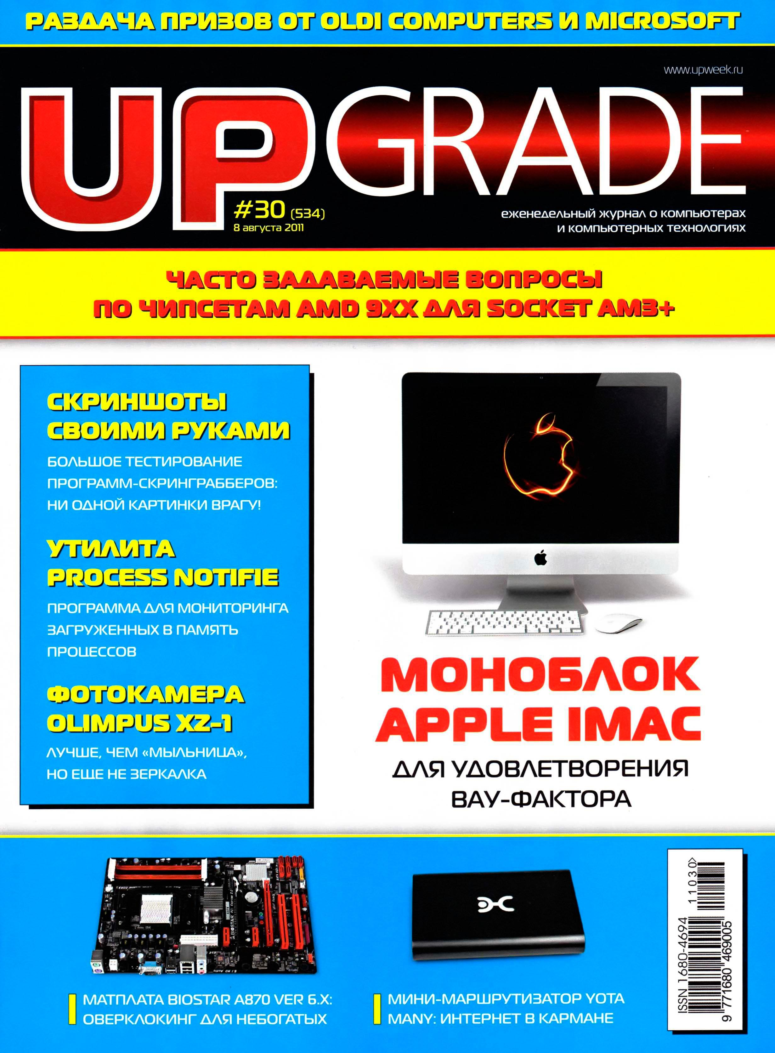 Upgrade No.30 Russia – August 2011