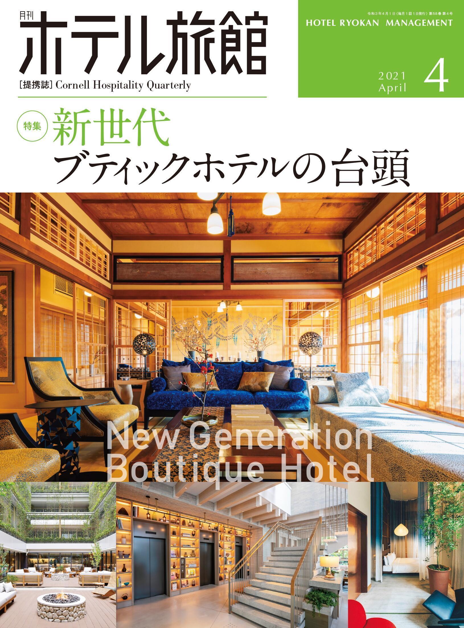 月刊ホテル旅館 – 3月 2021