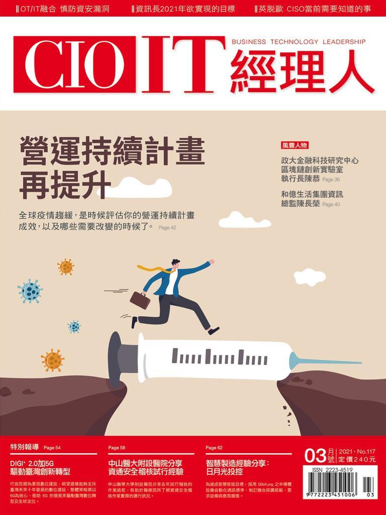 CIO IT 經理人雜誌 - 三月 2021