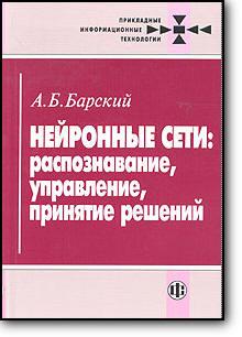 А. Б. Барский, «Нейронные сети: распознавание, управление, принятие решений»