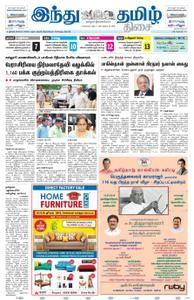 The Hindu Tamil - ஜூலை 14, 2018