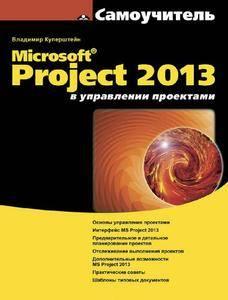 Microsoft® Project 2013 в управлении проектами., Куперштейн В. И.