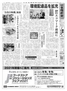 日本食糧新聞 Japan Food Newspaper – 20 7月 2021