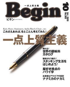 Begin ビギン - 8月 2020