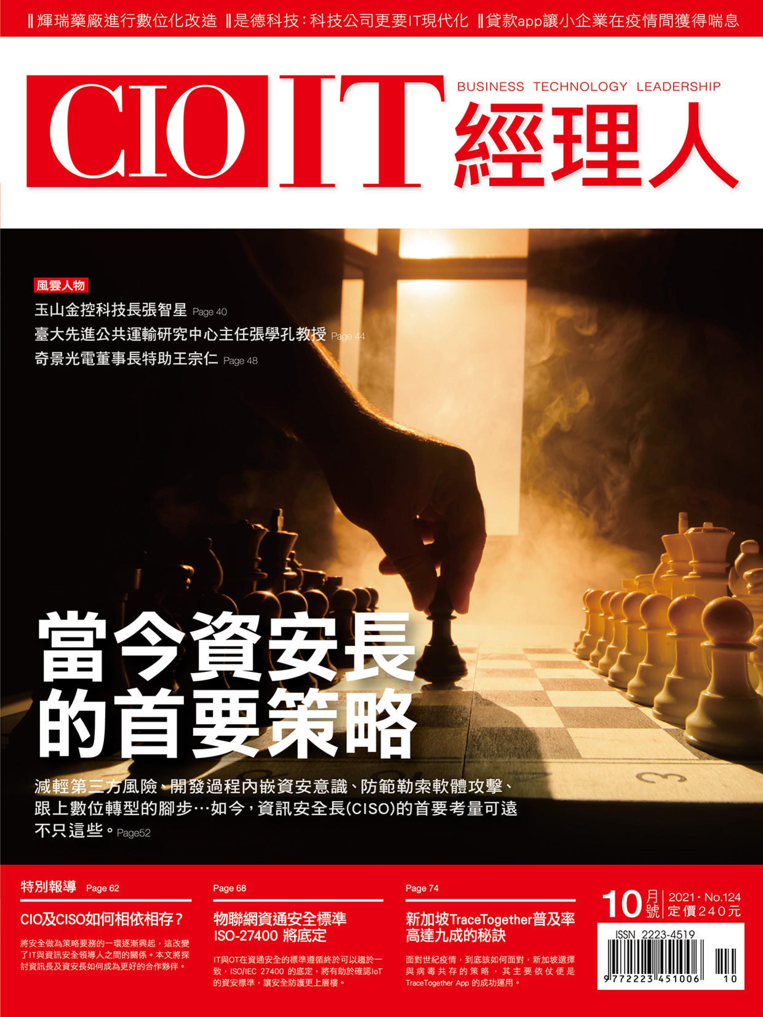 CIO IT 經理人雜誌 - 十月 2021