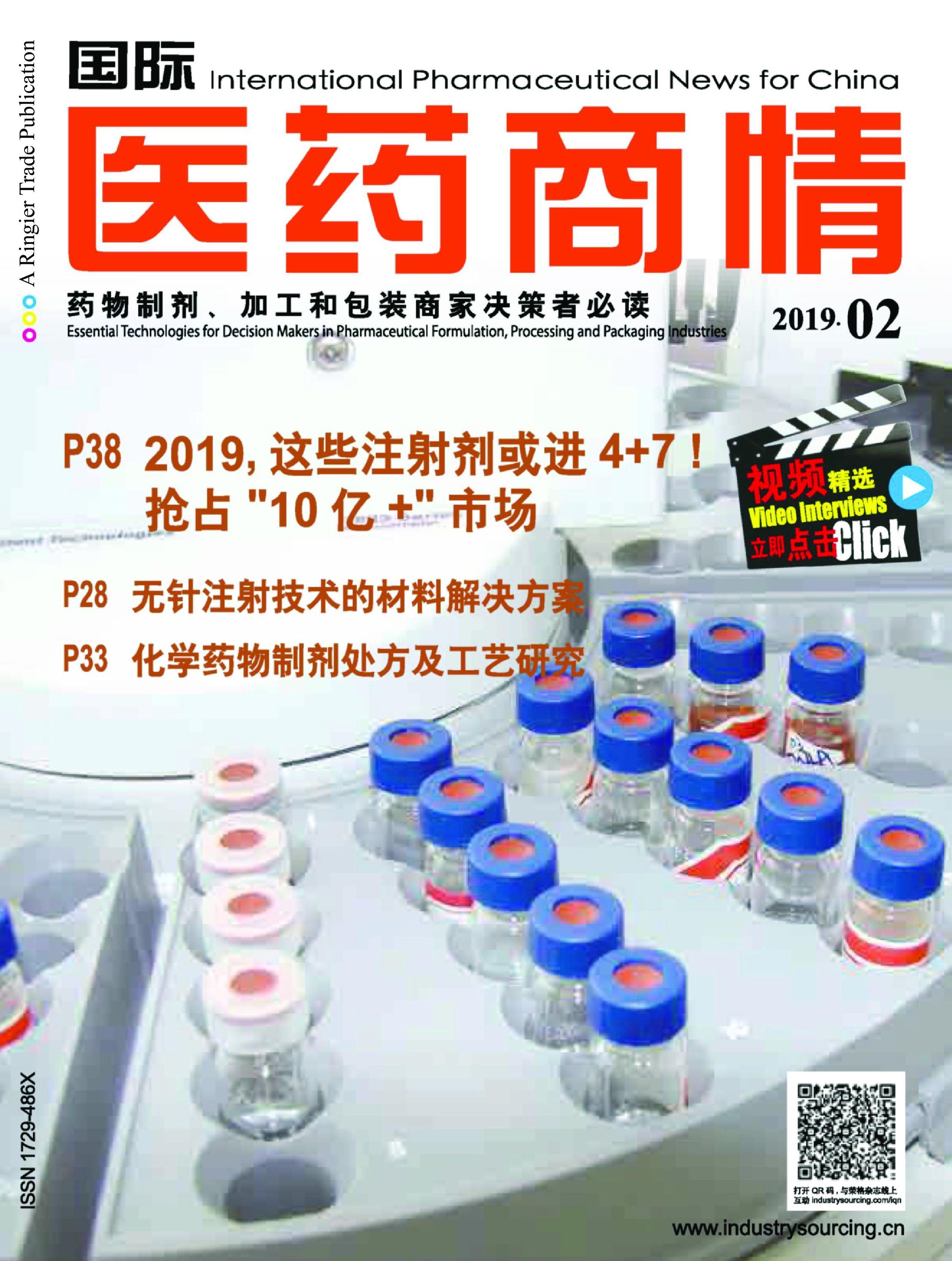 International Pharmaceutical News for China - 三月 11, 2019