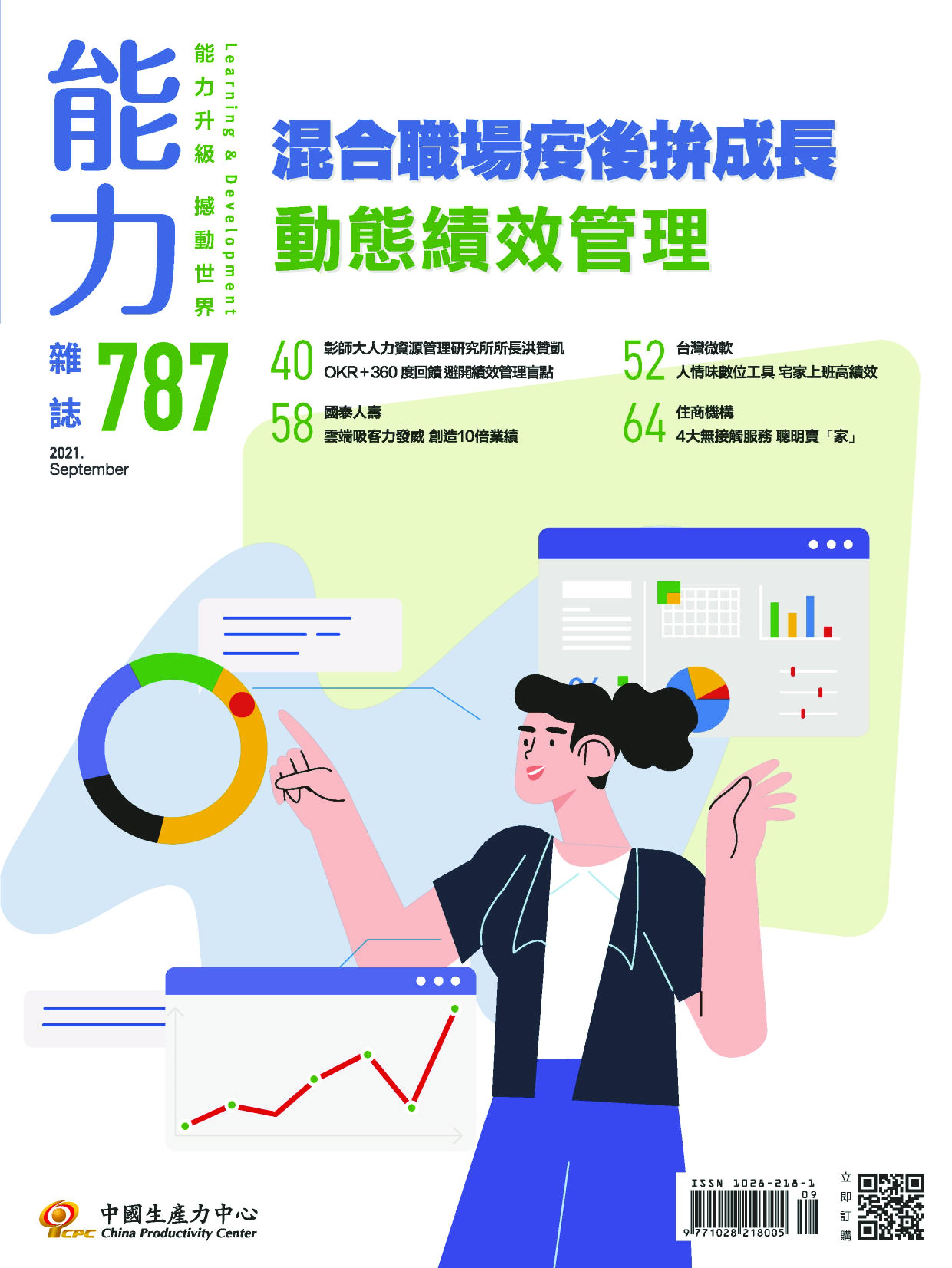 Learning & Development Monthly 能力雜誌 - 九月 2021